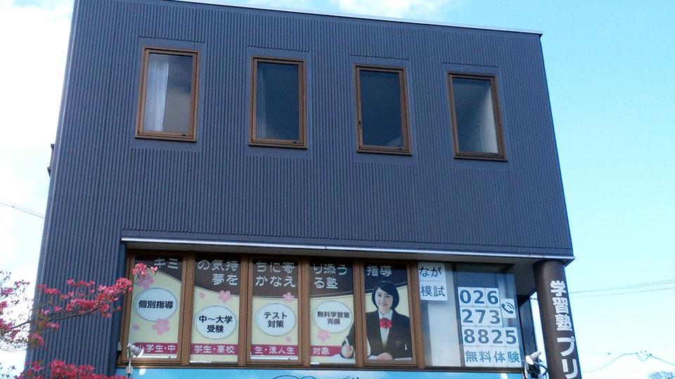 学習塾Prima(プリマ)千曲市屋代駅前校