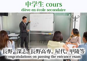 春期講習 中学生コース