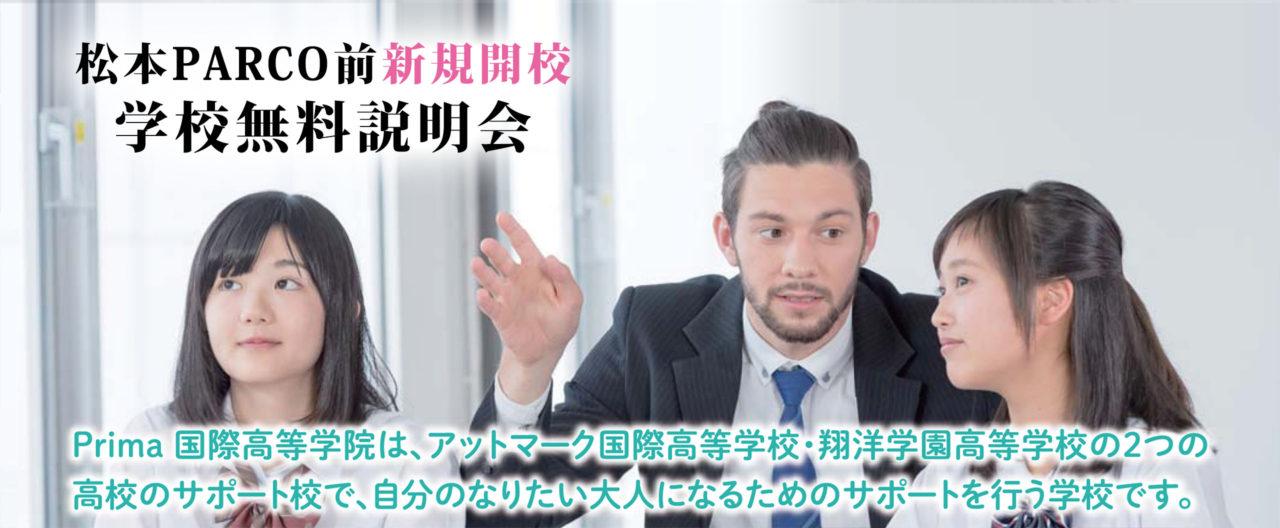 松本PARCO前新規開校 学校無料説明会